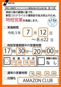 jitan_keiji-0708221224