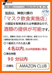 masukuninsyouzumi_sakeok